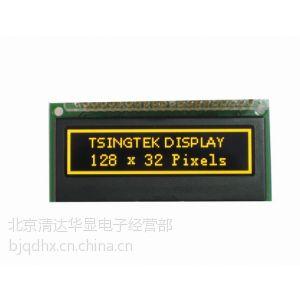 供应12832点阵OLED模块