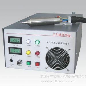 供应大气等离子表面活化处理系统