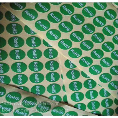 供应环保ROHS标签、QC质检标签、ROHS贴纸、不干胶标签印刷 免费设计