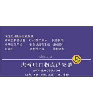 上海二手旧CNC加工中心进口报关代理