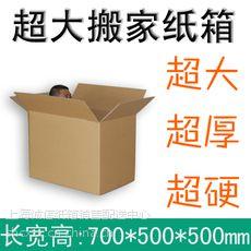供应上海特大搬家纸箱