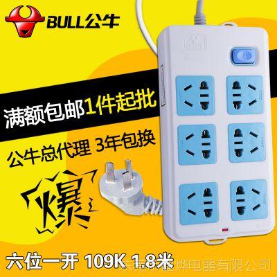 厂家销售 正品创意双排6位电源1.8米公牛插座 BULL公牛GN-109K