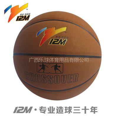 12M正品新品7号牛皮篮球耐磨室内外通用球手感好运动球比赛球