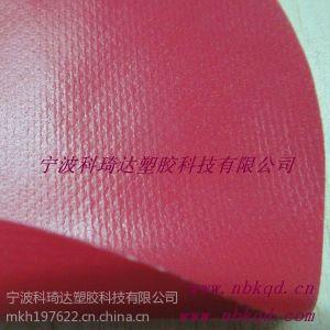供应供应250D红色高强度PVC雨衣面料 KQD-A-242