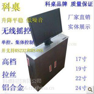科桌供应17寸19寸22寸24寸液晶屏升降器厂家 会议桌面液晶显示器自动升降机 视讯会议系统