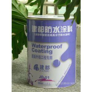 供应合成高分子防水涂料|高分子防水涂料价格