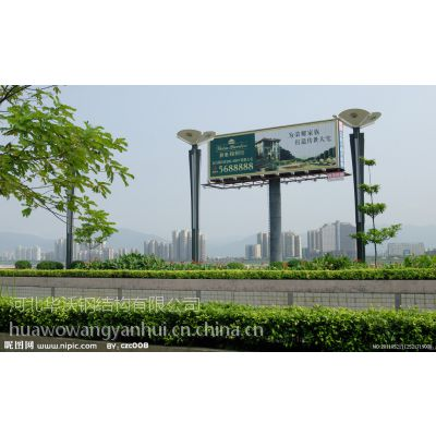 供应河北华沃广告塔价格、户外广告牌单立柱价格20米-350米