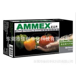 供应一次性PE 手套(食品级/安全/***/无气味),东莞爱马斯AMMEX