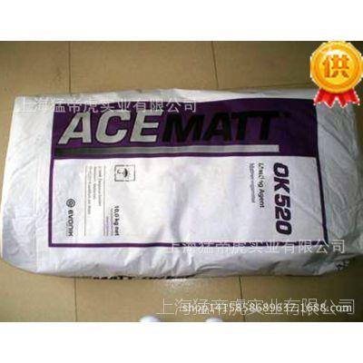 消光粉OK-520 德固赛消光粉 OK520消光剂 沉淀法哑光粉 通用级