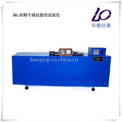 供应QKL初期干燥抗裂试验仪