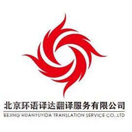 环语译达提供英语翻译服务