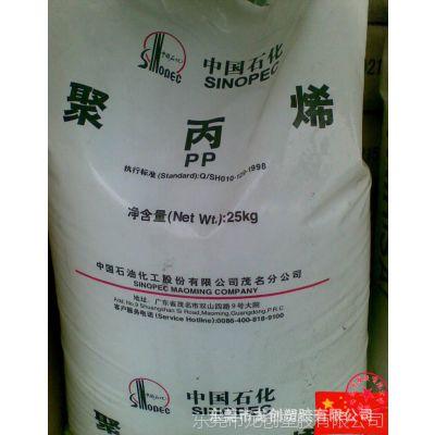 PP/茂名石化/EPT30R/挤出级/吹塑级/注塑级/高抗冲/耐低温薄膜级
