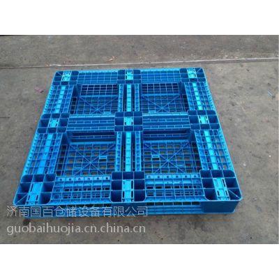供应国内的双面塑料托盘,托盘送货上门,优质塑料托盘厂家直销