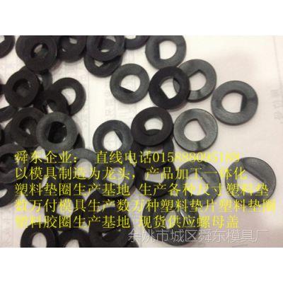 生产数万种尺寸垫片垫圈 POM垫圈 PVC垫片 ABS垫片PP垫圈出口