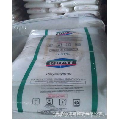 LLDPE低密度高压聚乙烯/科威特EQUATE/EFDC-7050/薄膜级/食品级