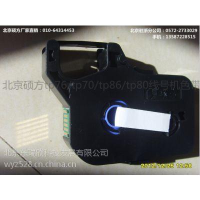 硕方线号机色带tp76原装黑色号管机碳带(tp-r1002b)