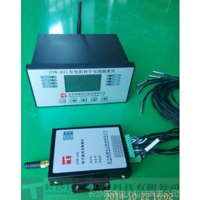 国通 水轮发电机测温监控系统 GTW-84x发电机转子无线测温系统