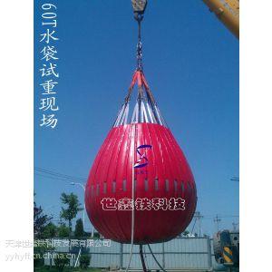 供应世鑫铁水袋、吊装水囊、液体吊运袋、起重机测重水袋、安全环保救灾移动水罐