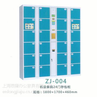 供应电子存包柜,存包柜价格,超市存包柜,上海存包柜厂家。