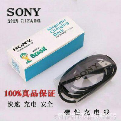 索尼XperiaZ1 L39H 手机磁性充电线 原装磁吸式充电线