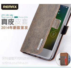 供应【热卖产品】REMAX iphone5/5S巴洛克真皮手机皮套 苹果5/5S手机保护套