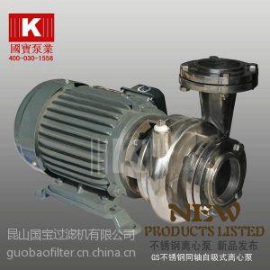 供应国宝耐腐蚀离心泵 台湾品牌 耐酸碱权威