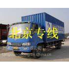 供应上海到北京托运 上海到北京物流公司