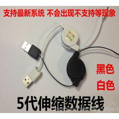 5代伸缩数据线 手机伸缩数据线 usb数据线 5代伸缩线ios8系统