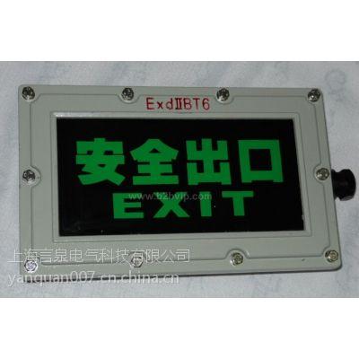 供应BAYD81防爆楼梯口指示灯 门顶上安装