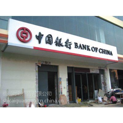 庆阳市中国银行招牌制作|广告反光膜|3M喷绘材料