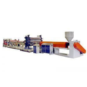 供应片材机,板材机,PS片材机,ABS板材机