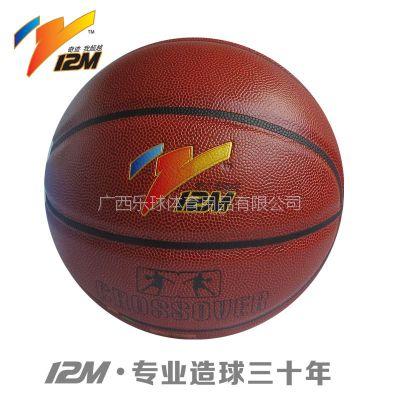 12M新品7号超纤维篮球室内室外通用球训练比赛篮球厂家直销批发