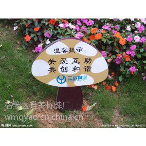 供应专营草地牌∕小草牌∕告示牌∕提示牌∕小区宣传牌∕花草介绍牌