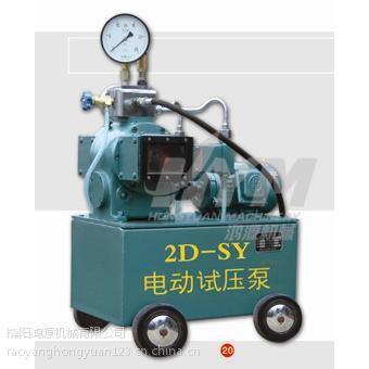 供應英雄聯盟下注網站2D-SY電動試壓泵 管道試壓泵