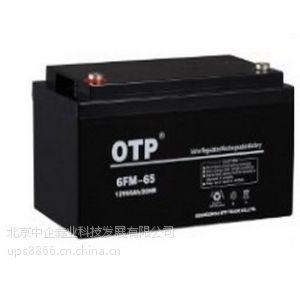 供应OTP蓄电池|OTP蓄电池报价|OTP蓄电池厂家报价