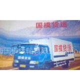 供应上海到广州托运公司021-52847804