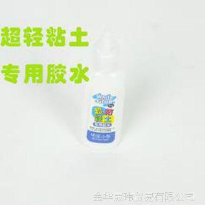 彩泥橡皮泥工具无毒  DIY超轻粘土专用胶水*