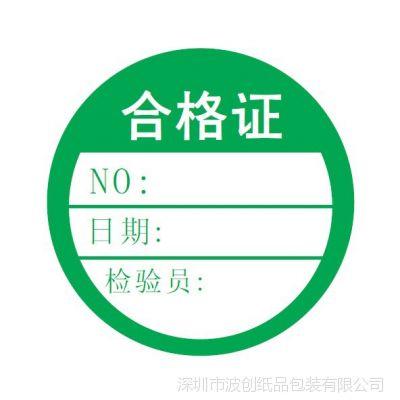 供应定做圆形合格证不干胶标签绿色圆形合格证贴纸不干胶印刷