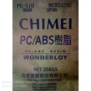 供应合金PC/ABS台湾奇美PC-345高流动线圈框架管座绝缘手机外壳LED灯外壳