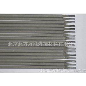 供应J107Cr低合金钢焊条 E10015-G焊条价格批发