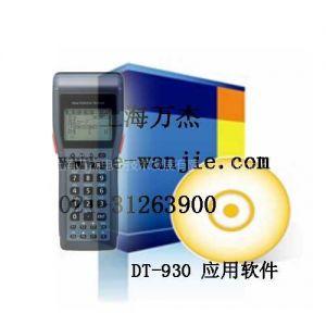 专业卡西欧CASIO DT930采集器程序软件编程开发