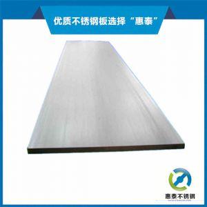 供应现货供应天津304不锈钢板 优质201不锈钢板 保质量