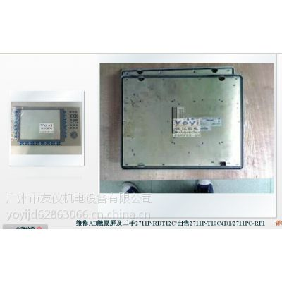 供应广州维修AB触摸屏及二手2711P-RDT12C、出售2711P-T10C4D1