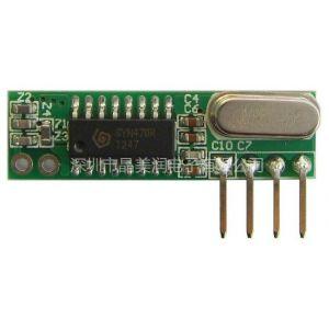 低价格超外差无线接收模块RXB61