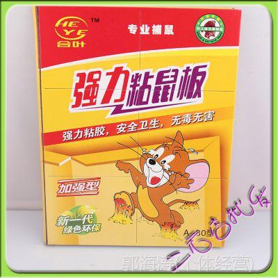 A10粘鼠板厚硬板超强力粘鼠板老鼠贴家用捕鼠器驱鼠灭鼠器药