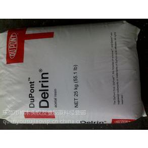 供应供应 POM 美国杜邦 100 聚甲醛工程塑料