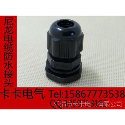 供应河北沧州PG7 PG9 电缆密封接头 电缆夹紧头 河北电缆固定头