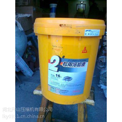 生产开山螺杆空压机专用冷却液开山2号16升包装开山1#冷却液