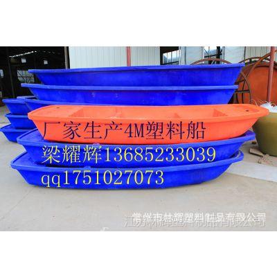 供应【全国热销产品】4M塑料船 4M天津渔船 山东捕鱼船 江苏打渔船