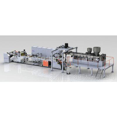 金韦尔专业生产线PS导电片材挤出生产线